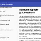 iskusstvo-upravleniya_187
