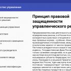 iskusstvo-upravleniya_189