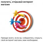 kak-otkrit-internet-magazin_400