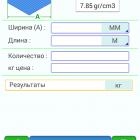 kalkulyator-beca-metalla_1094