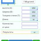 kalkulyator-beca-metalla_1095