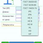 kalkulyator-beca-metalla_1096