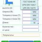 kalkulyator-beca-metalla_1099