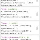 kalkulyator-beca-metalla_1100