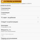 kalkulyator-osago-po-novomu_746