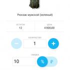 kassa-mojsklad_1067