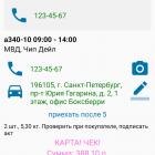 kurerskaya-sluzhba-2008_2105