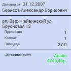 lichnij-kabinet-energosbit-plyus_436