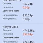 lichnij-kabinet-energosbit-plyus_437