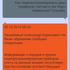 lichnij-kabinet-energosbit-plyus_438