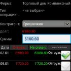 mobilnaya-torgovlya-akitorg_2288