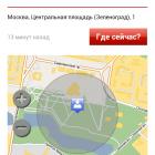 mobilnie-sotrudniki_2518