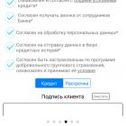 mobilnij-kredit_281
