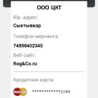 mobilnij-terminal-sngb_1066