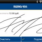mobilnij-terminal-sngb_1067