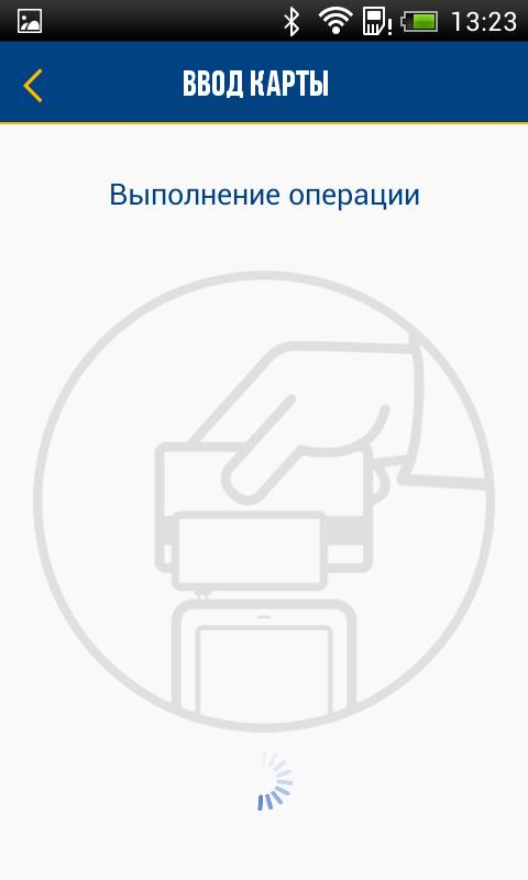 mobilnij-terminal-sngb_1071