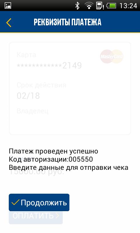 mobilnij-terminal-sngb_1072