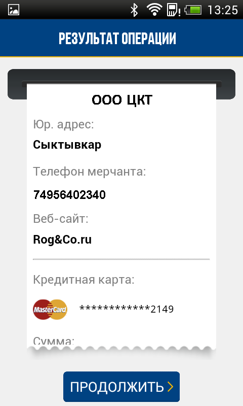 mobilnij-terminal-sngb_1073