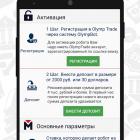 olympbot-robot-dlya-olymp-trade-olymptrade-bot_447