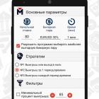 olympbot-robot-dlya-olymp-trade-olymptrade-bot_450