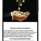 otkrit-biznes-s-nulya-biznes-idei-bez-vlozhenij._810