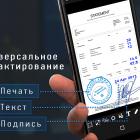 pdf-skaner-dokumentov-ocr_620