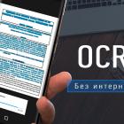 pdf-skaner-dokumentov-ocr_622