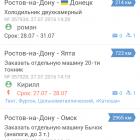 perevozchikam-vezyot-vsem_1122