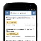 найти вакансии приложение grubber.ru app для андроинд: где скачать