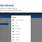 polaris-office-for-lg-device_1161