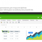 polaris-office-for-lg-device_1168