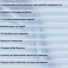 pravila-zhizni_769