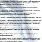 pravila-zhizni_773