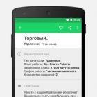 predlozheniya-o-rabote_776