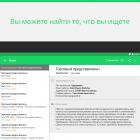 predlozheniya-o-rabote_778