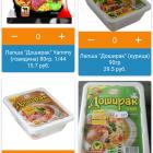 pricebox-prajsboks_530