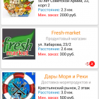 pricebox-prajsboks_532