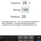 procentnij-kalkulyator-v1_483