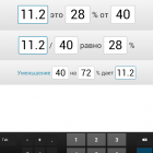 procentnij-kalkulyator-v1_484
