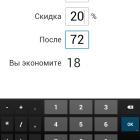 procentnij-kalkulyator-v1_497