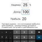 procentnij-kalkulyator-v1_498