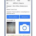 qrpoint-rabota-s-mobilnimi-sotrudnikami_2412