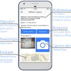 qrpoint-rabota-s-mobilnimi-sotrudnikami_2413