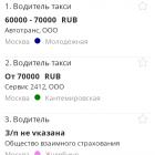 rabota-i-vakansii-job.ru_718