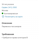 rabota-i-vakansii-job.ru_719
