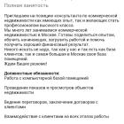 rabota-v-moskve-rossii_866