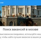 rabota-v-moskve-rossii_867