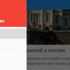 rabota-v-moskve-rossii_868