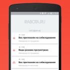 России приложение rabota.ru app для андроинд: где скачать