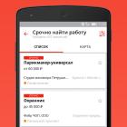 rabota.ru-poisk-raboti-vakansij-v-moskve-rossii_67